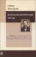 Сабина Шпильрейн - Психоаналитические труды