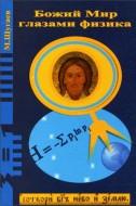 Шугаев Михаил - Божий мир глазами физика