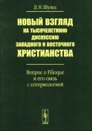 Новый взгляд на тысячелетнюю дискуссию западного и восточного христианства - Filioque - Дмитрий Шульц