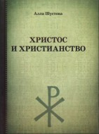 Алла Шустова - Христос и христианство