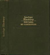 Альберт Швейцер - Письма из Ламбарене