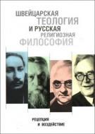 Швейцарская теология и русская религиозная философия. Рецепция и воздействие