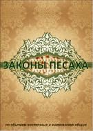 Законы Песаха: по обычаям восточных и ашкеназских общин
