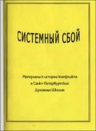 Системный сбой - Материалы к истории конфликта в Санкт-Петербургских Духовных Школах