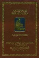Алексей Ситников - Философия Плотина и традиция христианской патристики