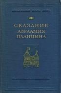 Сказание Авраамия Палицына