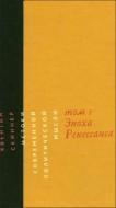 Скиннер Квентин - Истоки современной политической мысли - в 2 томах