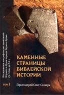 Каменные страницы Библейской истории - Олег Скнарь