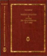Скурат Константин - Воспоминания. Труды по Патрологии (І-Ѵ века)