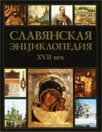 Славянская энциклопедия - ХVII век