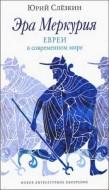 Слёзкин Юрий - Эра Меркурия: Евреи в современном мире