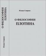 Юлиан Евгеньевич Смирнов  -  О философии Плотина