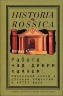 Дуглас Смит – Работа над диким камнем – Масонский орден и русское общество в XVIII веке