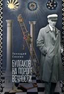 Булгаков на пороге вечности - Геннадий Смолин