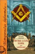 Гностики - катары - масоны - Запретная вера - Ричард Смоули