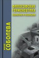 Майя Евгеньевна Соболева - Философская герменевтика: понятия и позиции