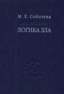 Майя Евгеньевна Соболева - Логика зла. Альтернативное введение в философию