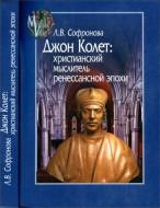 Л.В. Софронова — Джон Колет: христианский мыслитель ренессансной эпохи