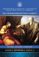 Игумен Арсений - Соколов - Книга пророка Амоса - Введение и комментарий