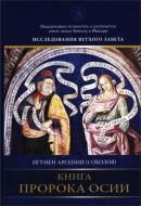 Игумен Арсений - Соколов - Книга пророка Осии - Комментарий