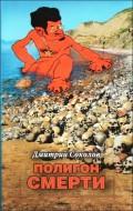 Соколов Дмитрий - Полигон смерти: Коммунистический террор в Крыму в 1917-1921 годы