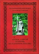 Митрофорный протоиерей Александр Соколов - Православная Церковь и старообрядчество