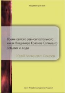 Соколов - Время святого равноапостольного князя Владимира Красное Солнышко