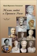 Юрий Сокольский – Жизнь людей в Древнем Риме