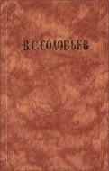 Владимир Сергеевич Соловьев - Сочинения в двух томах