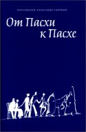Протоиерей Александр Сорокин - От Пасхи к Пасхе. Пособие по катехизации