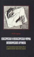 Сорвин Кирилл - Классическая и неклассическая формы онтологического аргумента: от доказательства бытия Бога к рефлексивной социологии знания