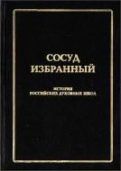 Сосуд избранный - Сборник документов по истории Русской Православной Церкви