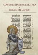 Современная библеистика и Предание Церкви - Материалы VII Международной богословской конференции Русской Православной Церкви