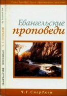Чарльз Сперджен - Евангельские проповеди