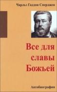 Чарльз Гаддон Сперджен - Все для славы Божьей - Автобиография