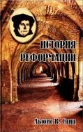 История Реформации - Льюис Спиц