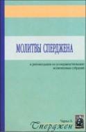 Чарльз Сперджен - Молитвы Сперджена