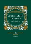 Сретенский сборник - Выпуск 6 - 2015