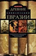 Честер Старр - Древние цивилизации Евразии. Исторический путь от возникновения человечества до крушения Римской империи