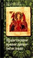протоиерей Николай Стеллецкий - Опыт нравственного православного богословия в апологетическом освещении