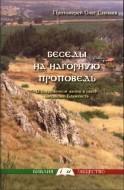 Стеняев - Беседы на Нагорную проповедь