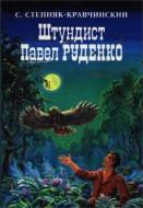 Степняк-Кравчинский - Штундист Павел Руденко