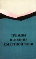 Валетта Стил, Эд Эрни - Трижды в долине смертной тени