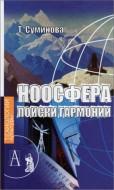 Татьяна Суминова - Ноосфера: поиски гармонии