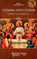 Свенцицкая - Судьбы апостолов