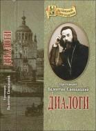 Протоиерей Валентин Свенцицкий - Диалоги