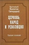 Свенцицкий Валентин Павлович - Собрание сочинений - Том 4 - Церковь, народ и революция -1910-1917