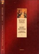 Протоиерей Свешников Владислав - Полет литургии - Созерцания и переживания