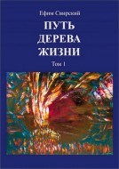 Ефим Свирский - Путь Дерева жизни - Книга книг как путеводитель по вселенной внутри нас