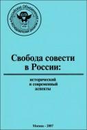 Сборник статей - Свобода совести в России: исторический и современный аспекты - Выпуск 5